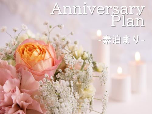 【記念日 素泊り】記念日を少し贅沢に!アニバーサリープラン♪