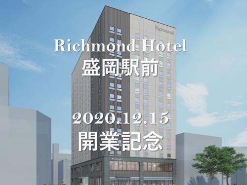 【素泊り】リッチモンドホテル盛岡駅前開業記念プラン♪