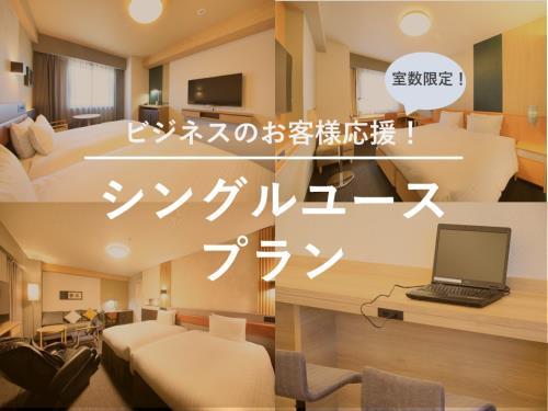 【素泊り】広いお部屋をお得に宿泊♪室数限定!シングルユースプラン