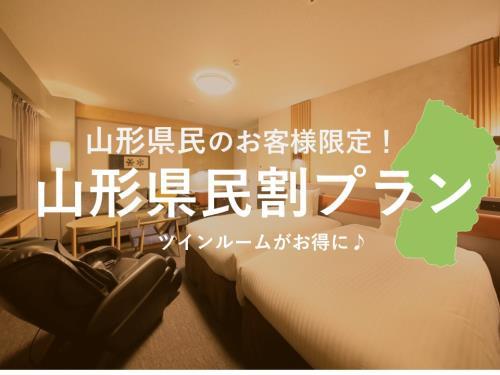 【朝食付き】県内限定でお得に宿泊♪山形県民割引プラン【ツインルーム】