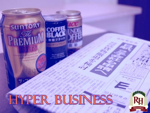 HYPERビジネスプラン【朝食/日経新聞/缶ビール/缶コーヒー付】