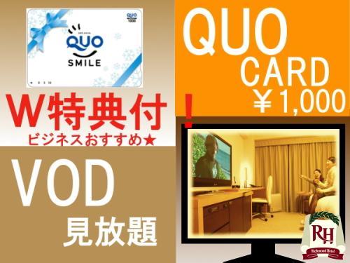 【嬉しいダブル特典付き】ビデオシアター見放題&クオカード1000円付欲張りプラン!