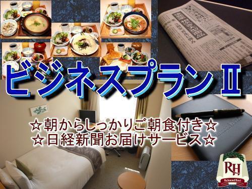 ビジネスプランⅡ【朝食/日経新聞付】