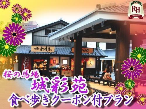 熊本城 城彩苑食べ歩きクーポン付プラン