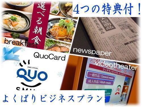 ビジネスマン必見!よくばりプラン☆【朝食/日経新聞/QUOカード/VOD付】