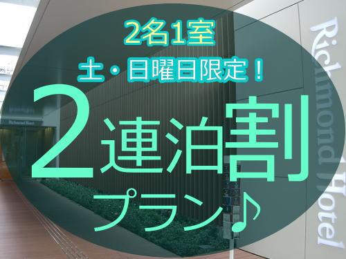 【2名1室】土日限定!2連泊割プラン♪