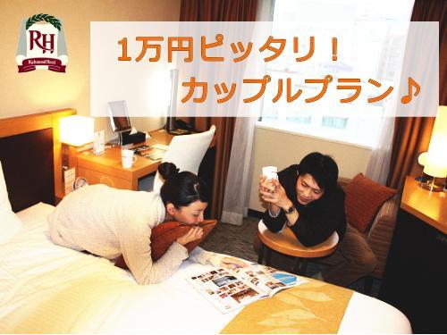 2人で1万円ポッキリ!カップルプラン♪素泊まり【限定数販売】