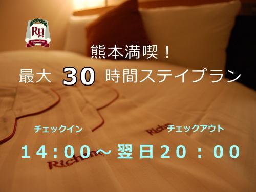 【最大30時間ステイ】14時イン~翌日20時アウトの熊本満喫プラン