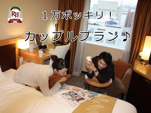 2人で1万円ピッタリ!カップルプラン♪素泊まり【限定数販売】