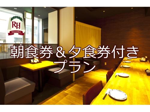 【1泊2食付☆】朝食&夕食券付きプラン!