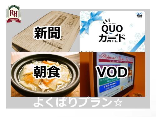 ビジネスマン必見!よくばりプラン【朝食/日経新聞/QUOカード/VOD付】
