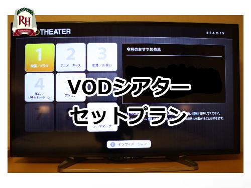 【映画100チャンネル以上見放題!】VODシアターセットプラン