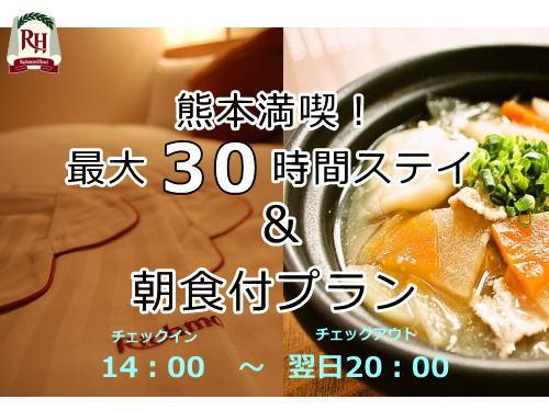 【最大30時間ステイ朝食付き】14時イン~翌日20時アウトの熊本満喫プラン