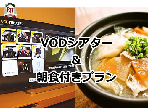 【映画見放題!】VODシアタープラン-朝食付-