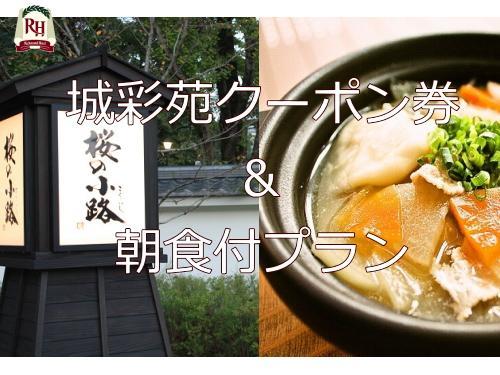 城彩苑クーポン券付プラン -朝食付-