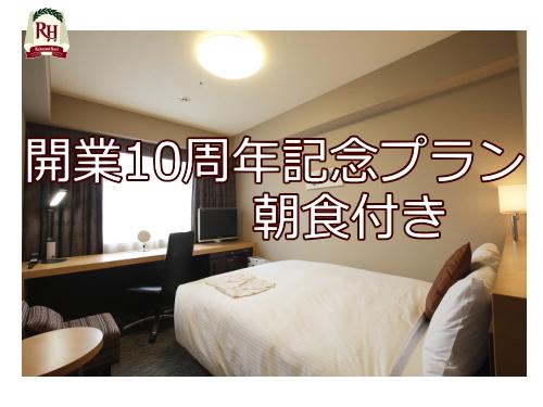 【公式サイト限定】開業10周年記念プラン♪-朝食付-