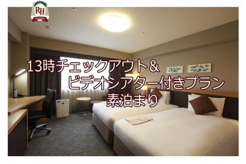 13時チェックアウト&ビデオシアター付きプラン(素泊まり)