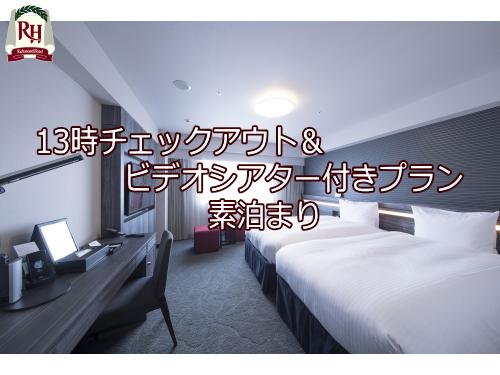 13時チェックアウト&ビデオシアター付きプラン(素泊まり)(GOTO対象外)