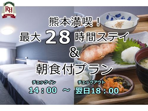『熊本満喫!最大28時間ステイプラン』-朝食付-