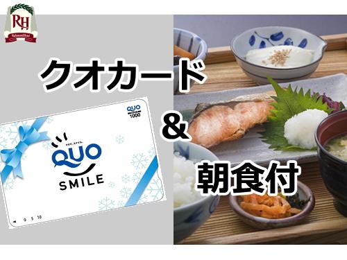 クオカード1000円付プラン-朝食付-