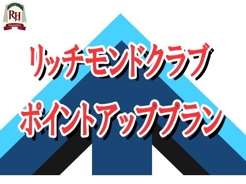 ◆リッチモンドクラブポイントアッププラン(GOTO対象外)