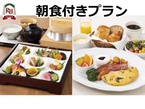 【朝食付き】プラン(GOTO対象外)