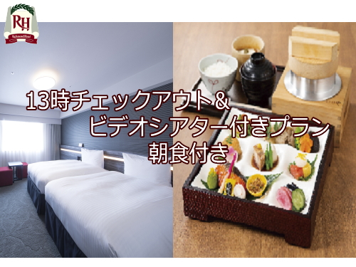 13時チェックアウト&ビデオシアター付きプラン(朝食付)(GOTO対象外)