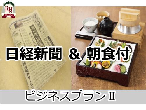 ビジネスプランⅡ【日経新聞・朝食付き】(GOTO対象外)