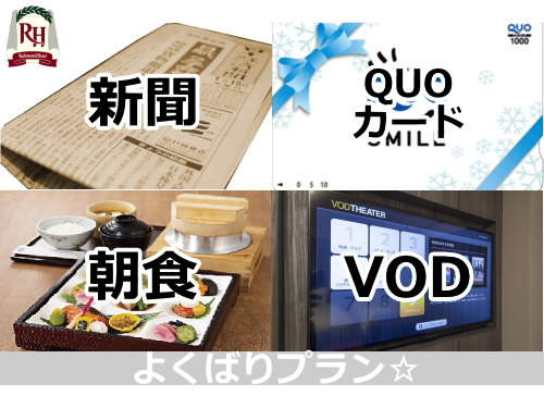 ビジネスマン必見!よくばりプラン【朝食/日経新聞/QUOカード/VOD付き】