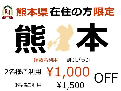 【熊本県民限定】地元の方歓迎!複数名利用割引プラン♪