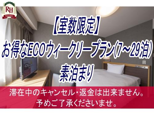 【室数限定】お得なECOウィークリープラン(7~29泊)-素泊まり-(GOTO対象外)