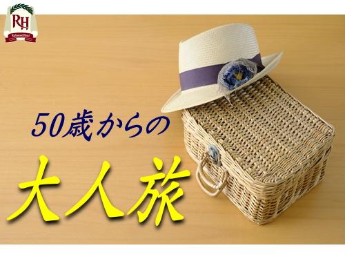 【50歳からの大人旅】日本を楽しもう!リッチモンド全店共通プラン ~選べる特典と早着or延長2時間無料~