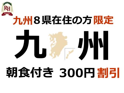 【九州8県在住の方限定】お得に泊まろう!300円割引プラン♪朝食付き