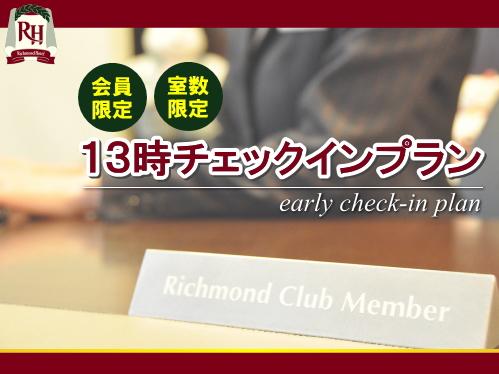 【会員限定】早めの到着でも安心!13時チェックインプラン ~食事なし~