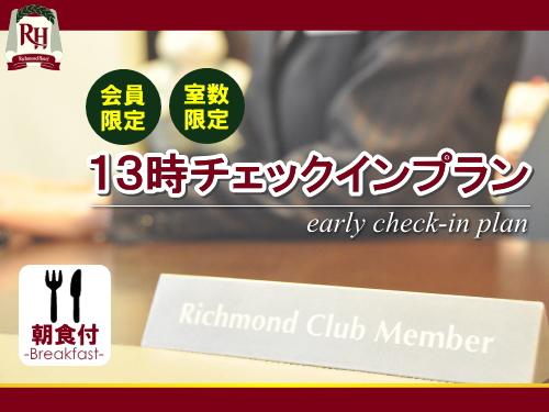 【会員限定】早めの到着でも安心!13時チェックインプラン ~朝食付き~