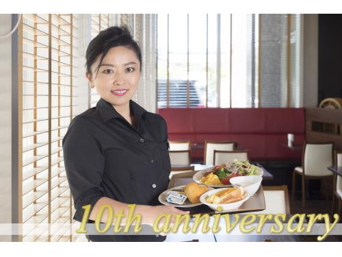 【開業10周年記念!!】~感謝の気持ちを込めて~朝食無料プラン