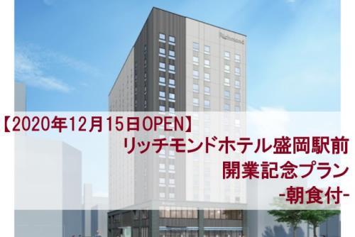 【12月15日OPEN】リッチモンドホテル盛岡駅前開業記念プラン-朝食付-