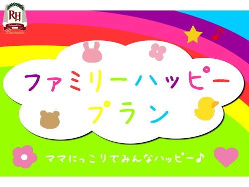 【ママにっこり♪】ファミリーハッピープラン~朝食無料~
