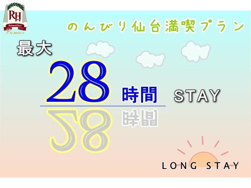 【最大28時間ステイ♪】のんびり仙台満喫プラン~朝食無料~