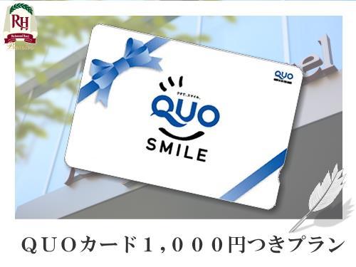 【人気好調!】QUOカード1,000円分付きプラン~朝食無料~