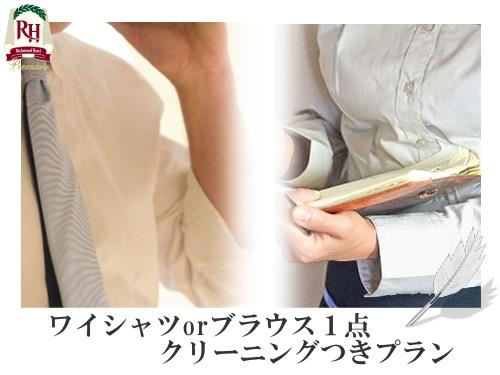 【出張応援】ワイシャツorブラウス1点クリーニングつきプラン