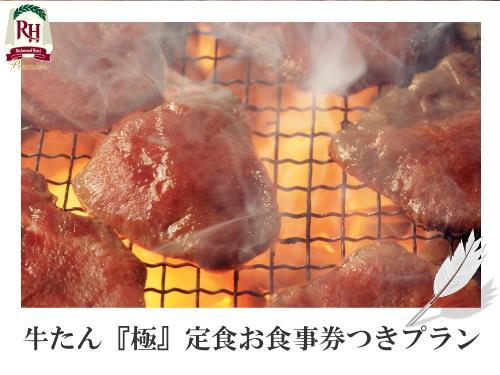 【美味し国・仙台で伝統の味♪】牛たん定食お食事券付きプラン~朝食無料~