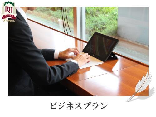 【出張応援!】ビジネスプラン~朝食無料~