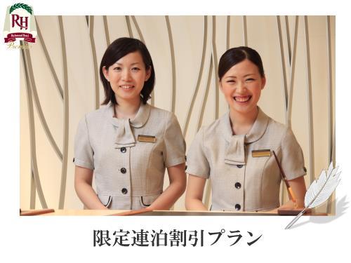 【公式サイトリニューアル記念】 限定連泊割引プラン
