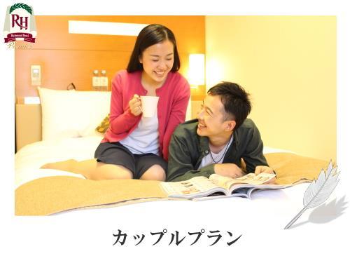 【彼女が喜ぶ特典&最大23時間ステイ♪】カップルプラン~朝食無料~