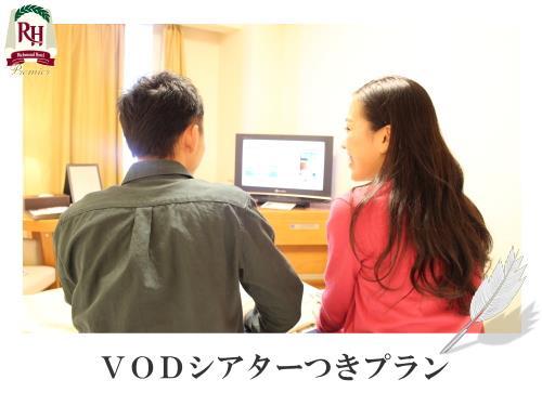 【お好きな映画が見放題♪】VODシアター付きプラン~朝食無料~