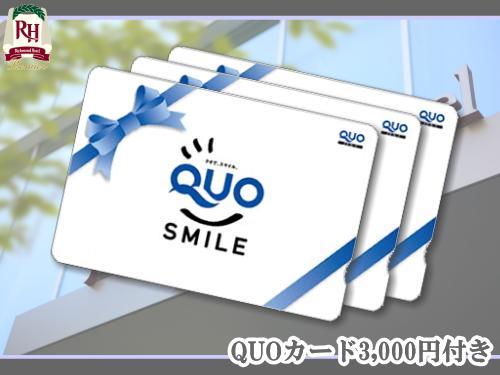 【人気最好調!】QUOカード3,000円分付きプラン~朝食無料~(GoTo対象外)