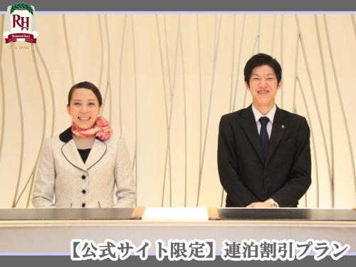【公式サイト限定】連泊割引プラン~朝食無料~