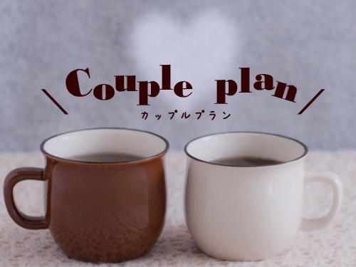 【カップルプラン】映画見放題付きカップルプラン!13時チェックアウト♪【朝食無料】