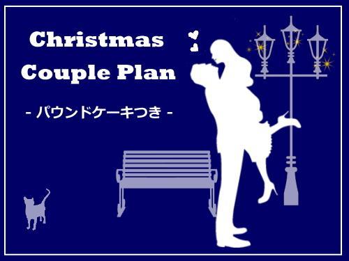 【大切な人と特別な時間を】クリスマスカップルプラン♪パウンドケーキつき~朝食無料~
